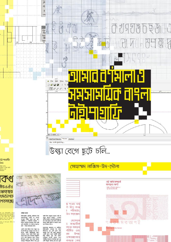 amar bornomala o somosamoyik bangla typography by
