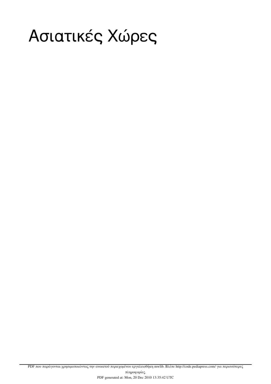 χρονολογίων γράφημα YouTube