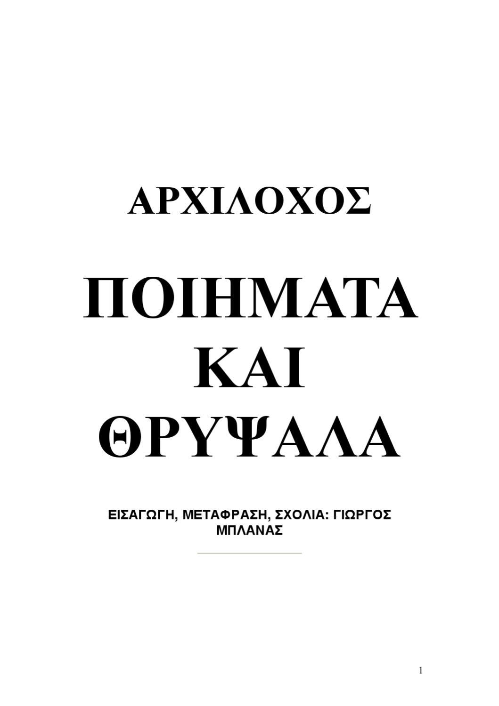 Μαύρη λεσβιακή ποίηση