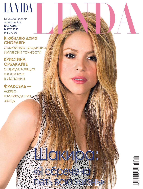 Диета Шакиры: меню, рецепты, секреты стройности и красоты