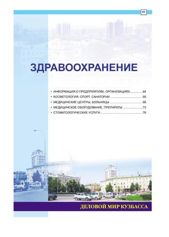 Деловой мир Кузбасса-2010
