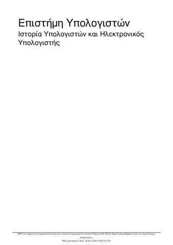 8e2d7ae3e7e2 Epistimi Ypologistwn Istoria kai H Y by Afroditi Fragkou - issuu