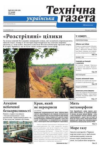 Украинская техническая газета №129-130 by Ukrainian technological ... 7a69a323705ed