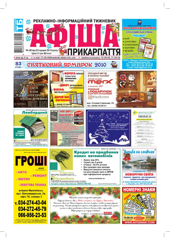 afisha455 by Olya Olya - issuu a4775c19665cb