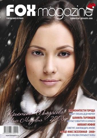Олеся Судзиловская В Купальнике – Золотые Парни (2005)