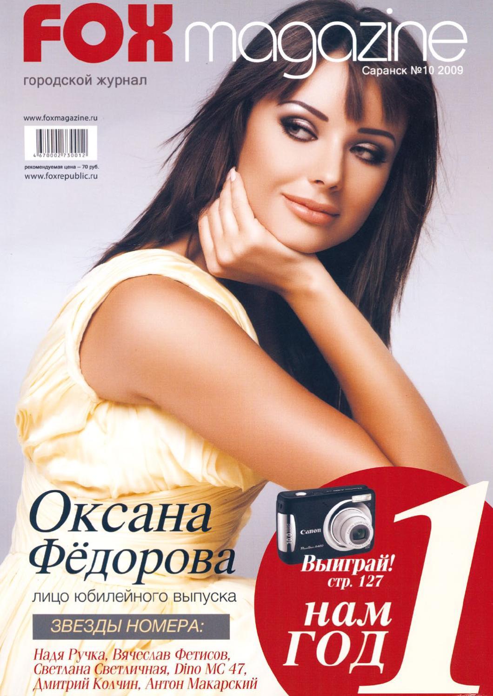 b53c6ef76223 FOX magazine - 10 by Fox Republic - issuu
