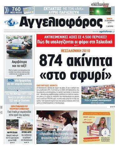 5c513ed8252 ΑΓΓΕΛΙΟΦΟΡΟΣ 30/12/2010 by Εκδοτική Βορείου Ελλάδος Α.Ε. - issuu