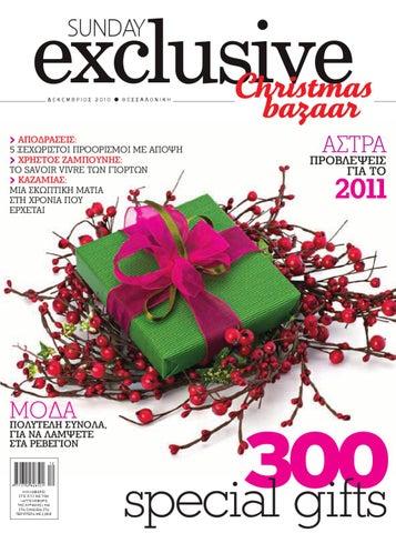 4f357e69c44a Exclusive 2 by Εκδοτική Βορείου Ελλάδος Α.Ε. - issuu
