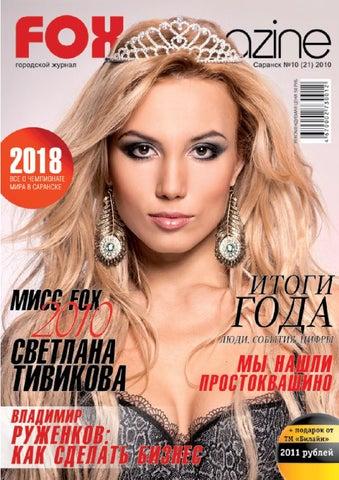 96044c47cffd FOX magazine   21 by Fox Republic - issuu