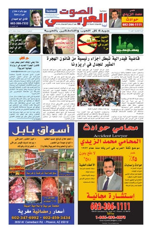 4fcb6abd8 Arab Voice August 2010 by Arabesque Media & Breek Media - issuu
