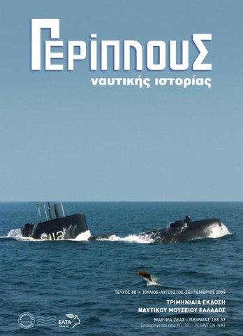 Πλεονεκτήματα και τα μειονεκτήματα της χρονολογικές σφραγίδα του Ναυτικού