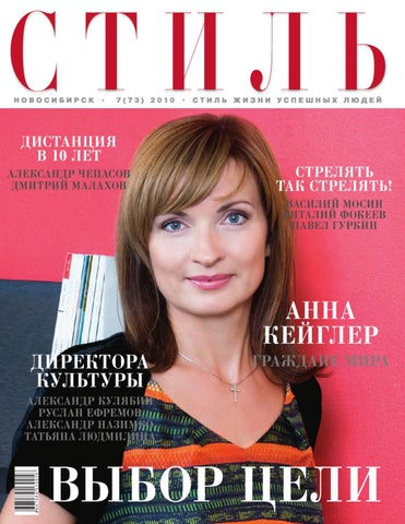ec7431020853 Стиль 2010 (73) 7 by LEADERS today - issuu