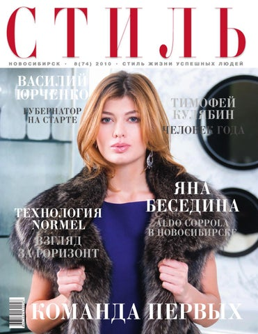 9c254e01b Стиль 2010 (74) 8 by LEADERS today - issuu