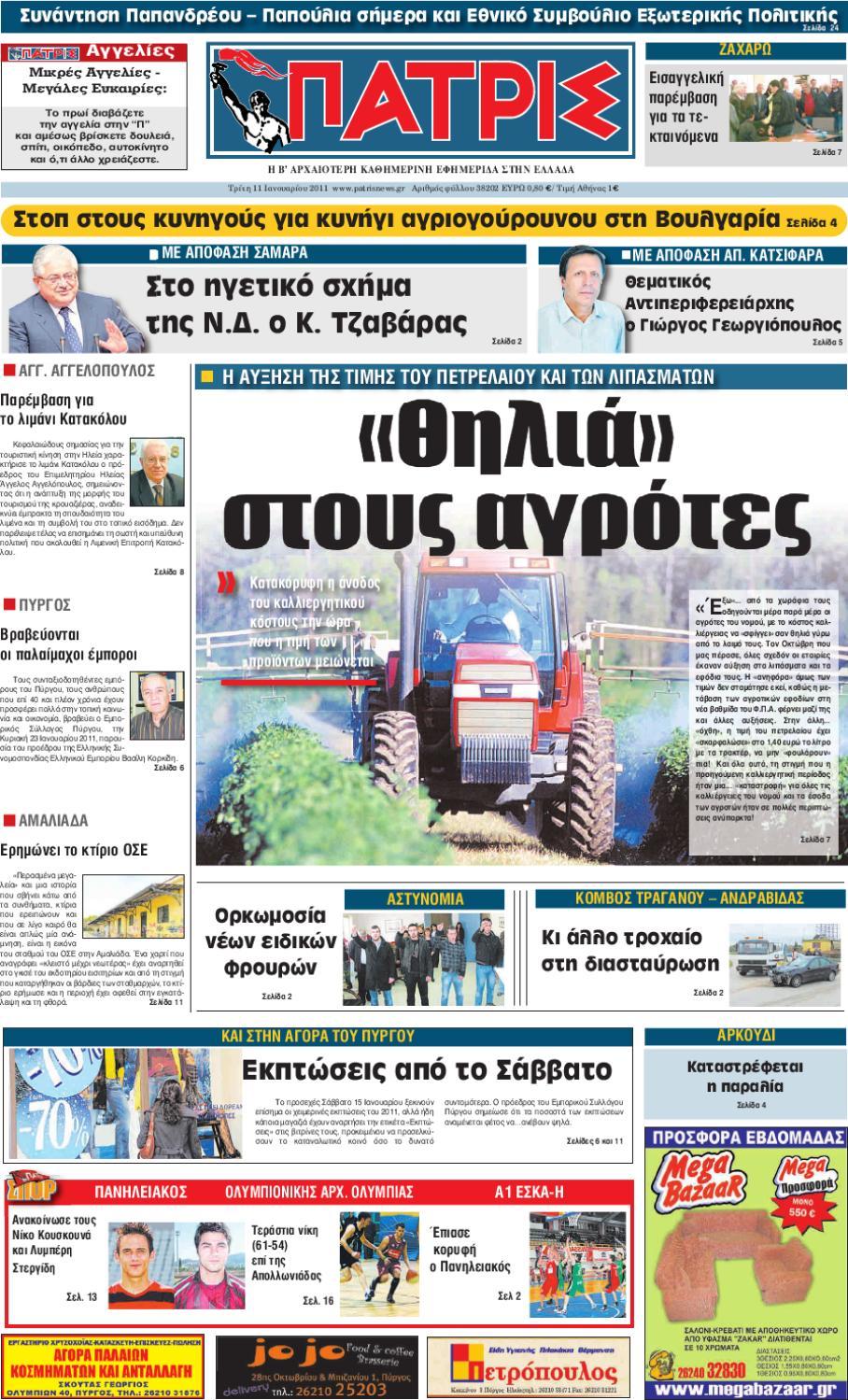patris news by ΔΗΜΟΣΙΟΓΡΑΦΙΚΟΣ ΟΡΓΑΝΙΣΜΟΣ ΒΑΡΟΥΞΗ - issuu 421a12595c2