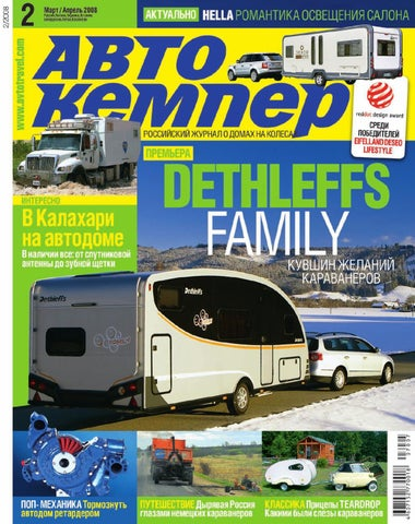 52b15ae61b1b Журнал Автокемпер 2008 9 by Max Leshin - issuu