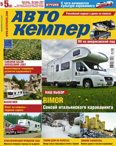 Журнал Автокемпер 2007 6 by Max Leshin - issuu db63dced77e