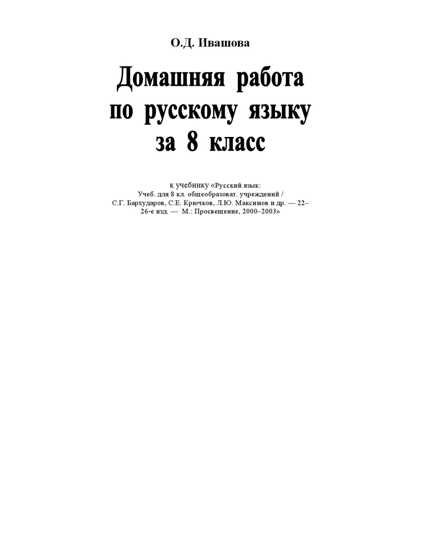 Русский язык 5 класс львова упр 416 я смотрю в окно