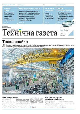 Украинская техническая газета №156 by Ukrainian technological newspaper -  issuu c78b88e2a76cc