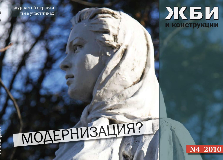 журнал ЖБИ и конструкции n by Никита Филиппов issuu