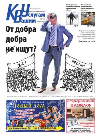 f8ddf7a4a408 К ВАШИМ УСЛУГАМ by media kvu - issuu