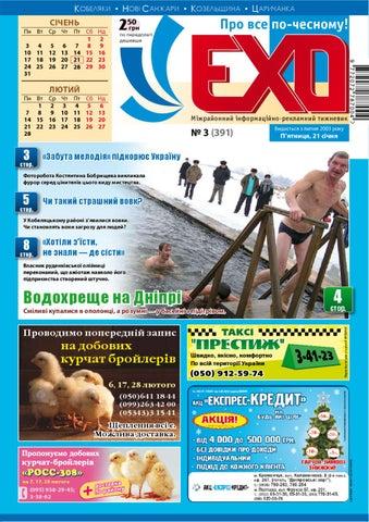 Газета «ЕХО» №3(391) by Тижневик «ЕХО» - issuu db21c347b0488