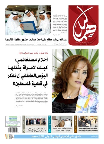 c592b4a03f72c Issue No.42 by Hamaleel newspaper - issuu