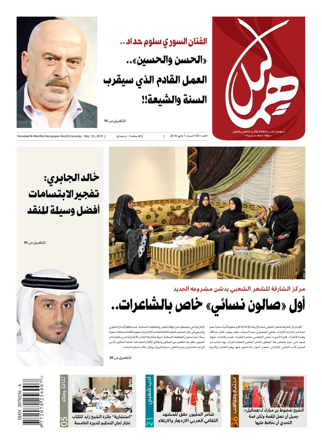 8a8544393 Issue No.45 by Hamaleel newspaper - issuu
