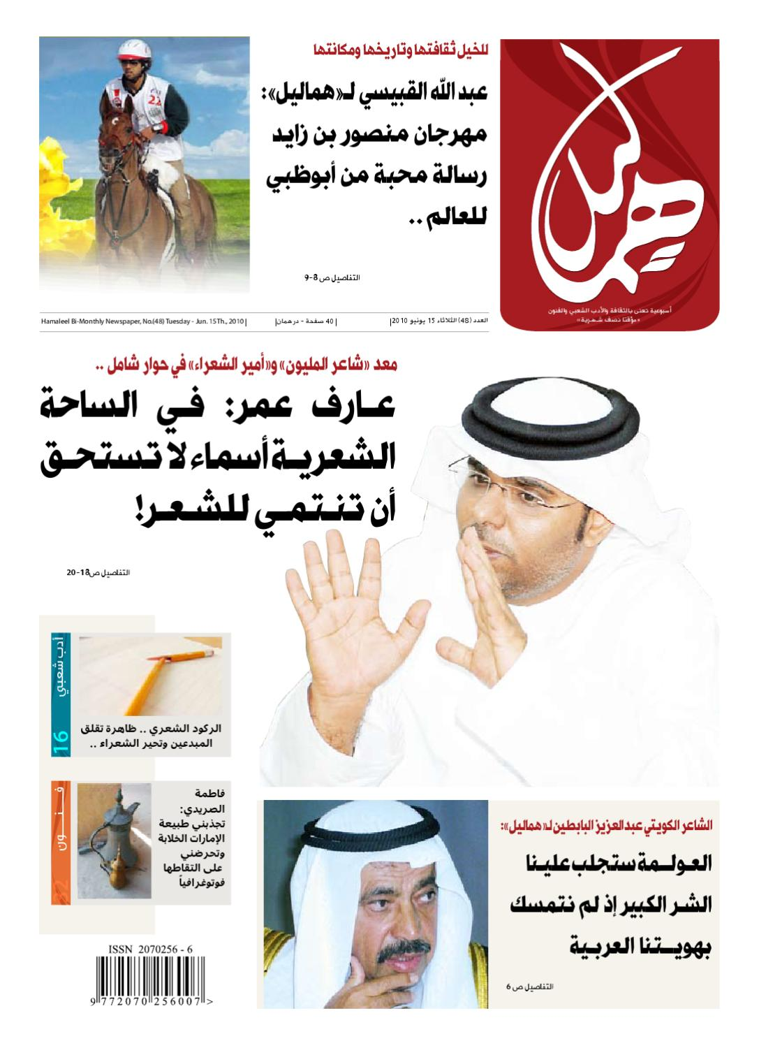 78140bb7ce42e Issue No.48 by Hamaleel newspaper - issuu