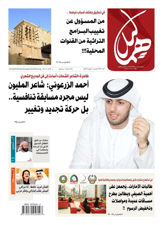 c657b0354d797 Issue No.49 by Hamaleel newspaper - issuu