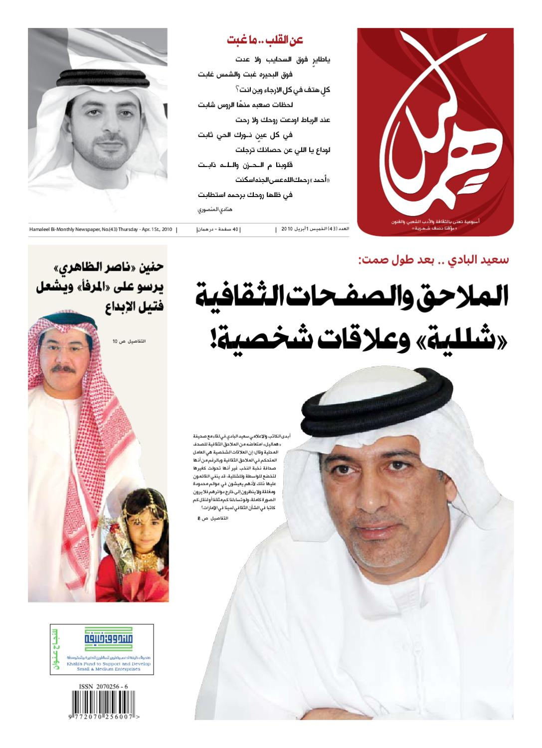 caae1c471b0c6 Issue No.43 by Hamaleel newspaper - issuu