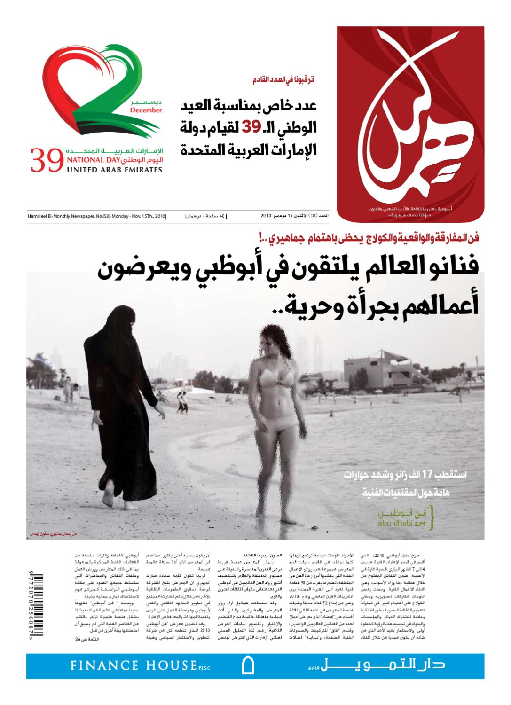 5d9d637f9 58 by Hamaleel newspaper - issuu