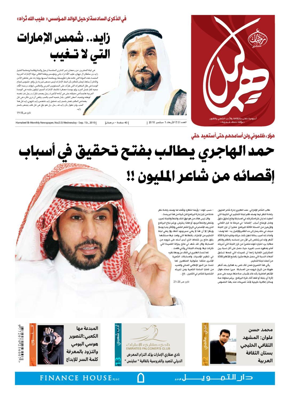 bc311c0aaf170 53 by Hamaleel newspaper - issuu