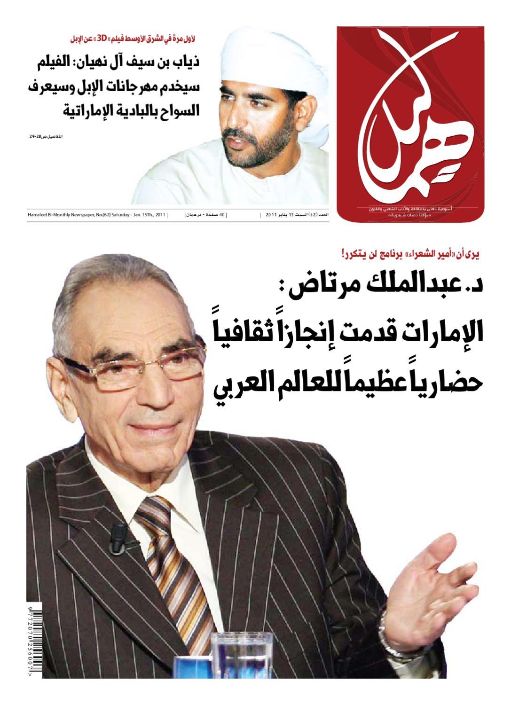 b2d3817cd 62 by Hamaleel newspaper - issuu