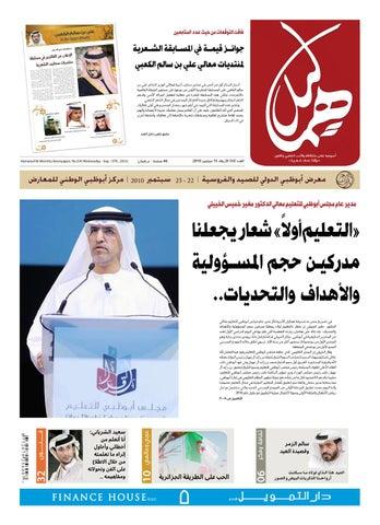 70cff7a7a0f07 054 by Hamaleel newspaper - issuu