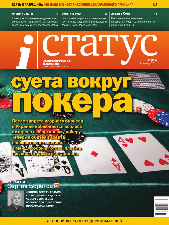 Закроют ли игровые автоматы с 1 января 2009г вывести деньги с казино x