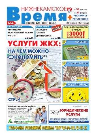 Нижнекамское Время № 4, 2011 by Нижнекамское Время - issuu 8d51f366b96