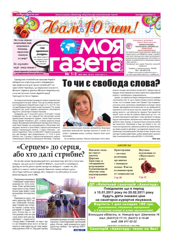 Моя газета №1-2 by Alex Sivets - issuu 9152710e8af30