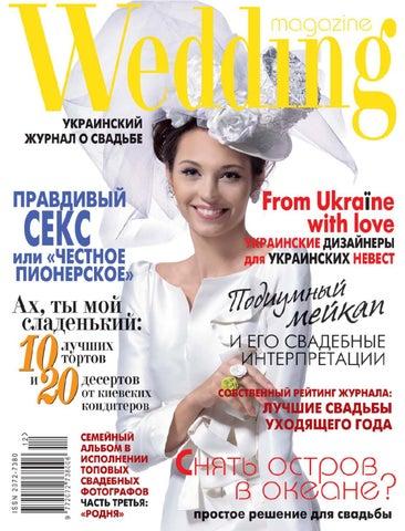dbf5220c6d8bb Журнал Wedding Magazine №7 by Dmitriy Demchenko - issuu