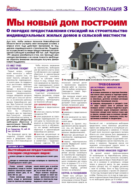 субсидия на строительство дома условия