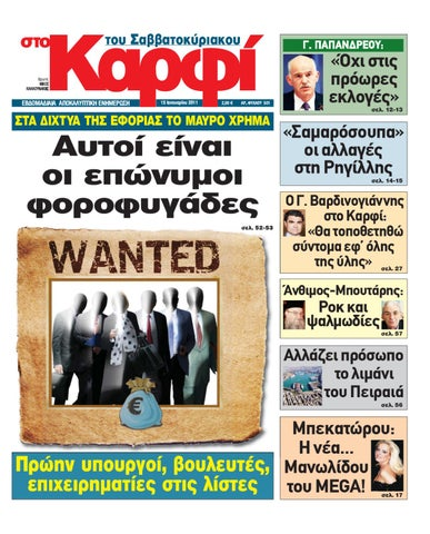 Στο Καρφί 15 1 2011 by Geniserv Network - issuu b6fa2f11dca