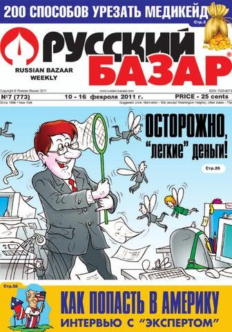 Russian Bazaar 773 February 10 By Russian Bazaar