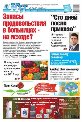 Региональный информационно рекламный еженедельник Измаил.Килия.Болград.Рени 78dbc9aa8568d