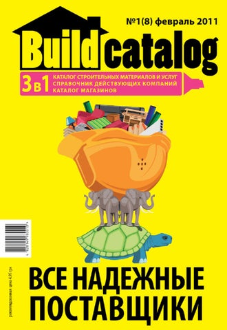 Build Catalog 1 2011 by Nikitina Katerina - issuu a323d43104bc6
