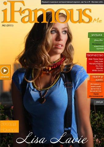 Киевский эротический журнал ночные искушения читать онлайн, муж трахнул длинноногую сексуальную жену