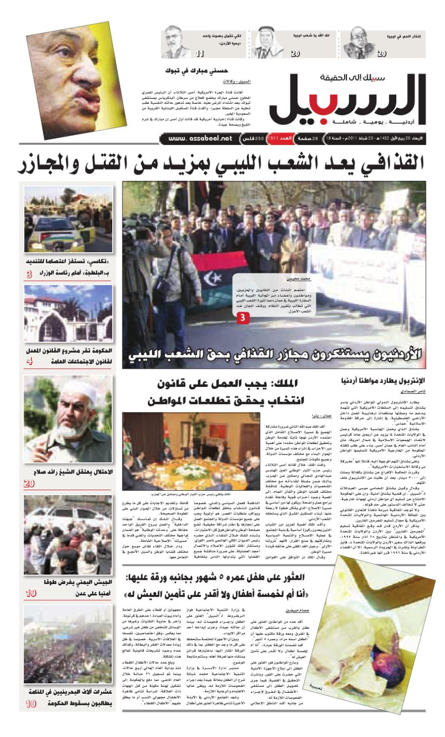 f10c8f9c2 عدد الاربعاء 23 شباط 2011 by Assabeel Newspaper - issuu