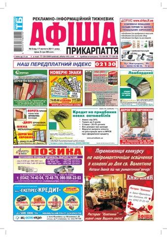 5 від 17 лютого 2011 року Ціна 3 грн 90 коп. d7fe84ec16360