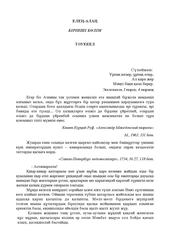 Ойын автоматтары Кавказ тұтқында жанартау