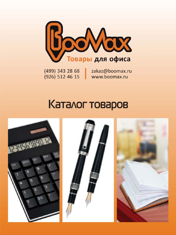 99b65808a638 Katalog Kanctovari Zelenograd by olgaolegovna Olg - issuu