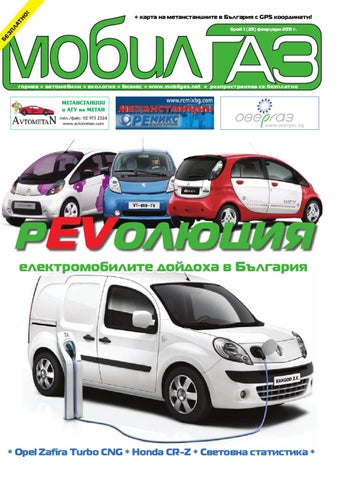 Spisanie Mobilgaz Fevruari 2011 By Sibo Media Ltd Issuu