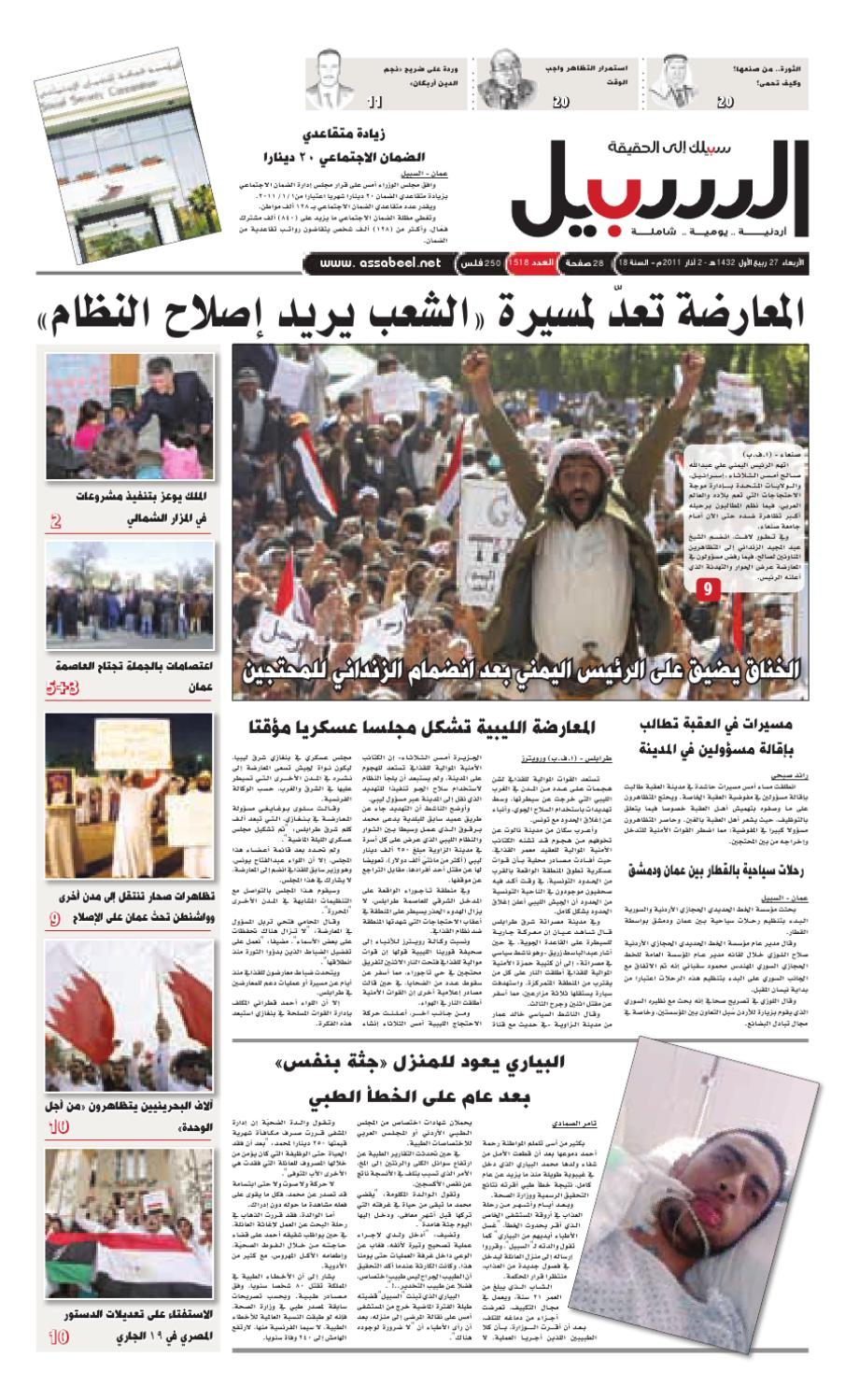 c86af63f9d51f عدد الاربعاء 2 آذار 2011 by Assabeel Newspaper - issuu